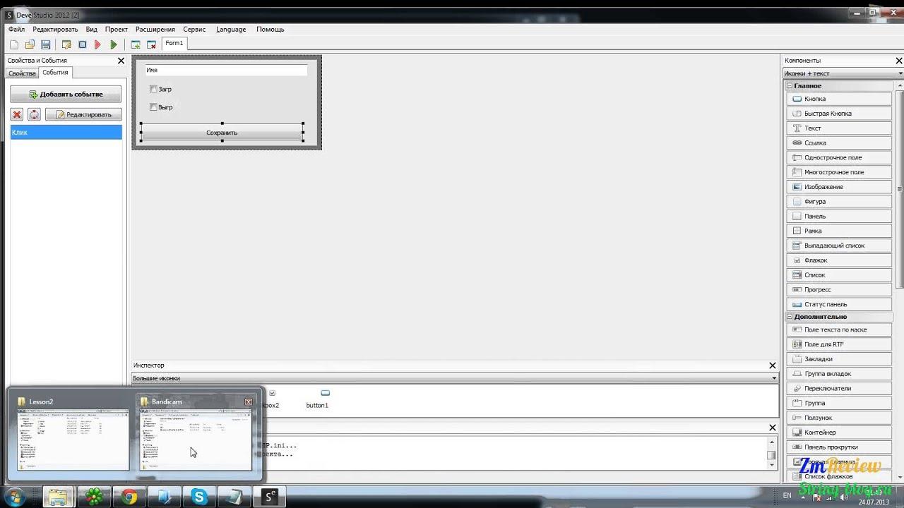 Как Сделать Винлокер В Php Devel Studio 3 0 58