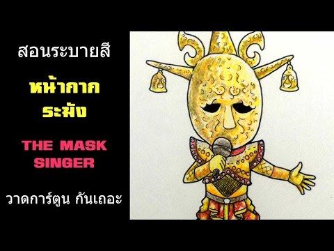 สอนวาดการ์ตูน หน้ากากระฆัง THE MASK SINGER หน้ากากนักร้อง | วาดการ์ตูน กันเถอะ | EP.02 ระบายสี