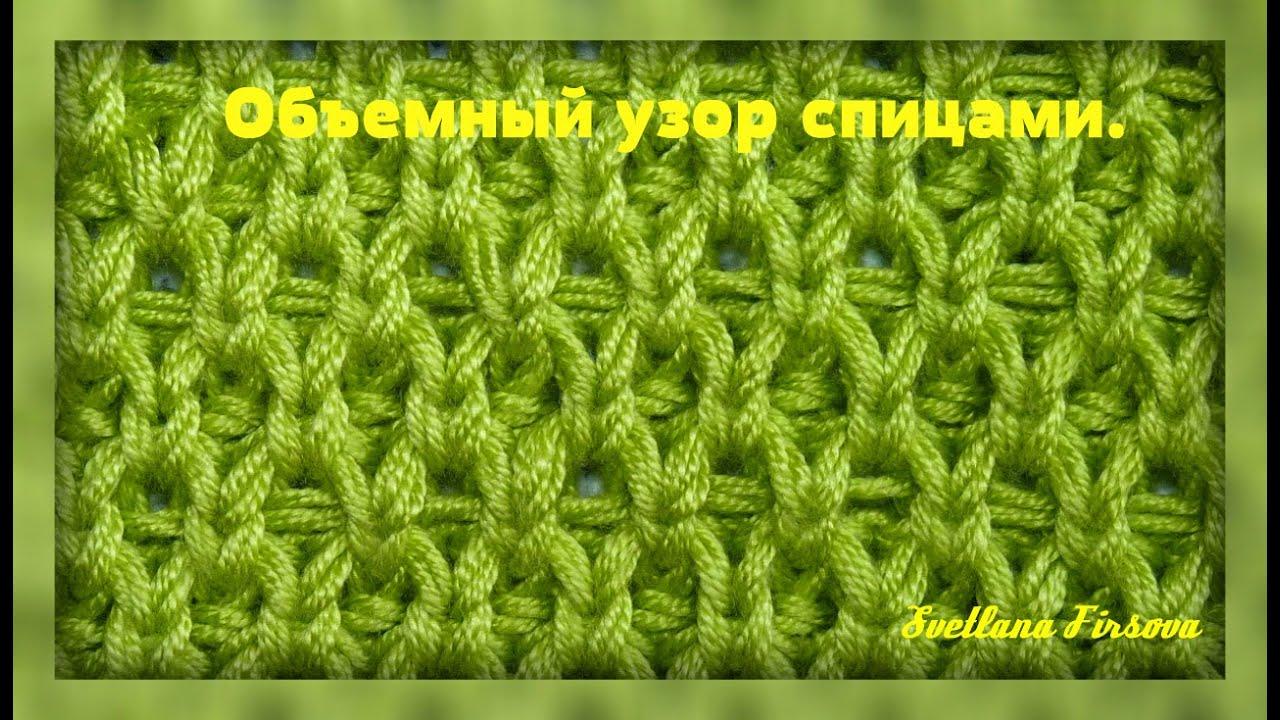 Соты вязание спицами видео
