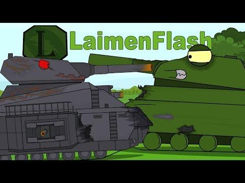 Мультики про танки: RATTE vs Leviathan. LaimenFlash