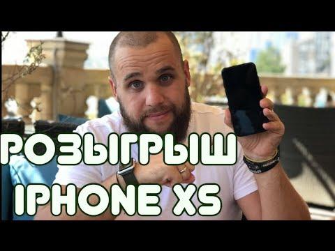 НОВЫЙ Iphone XS - Розыгрыш.
