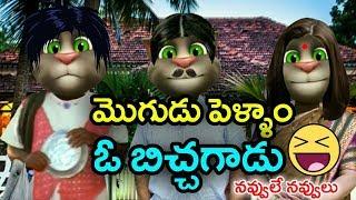 Mogudu Pellam Oo Bichagadu new funny video | Telugu Comedy King