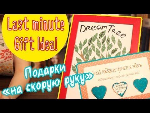 День Святого Валентина - идеи для подарков   St. Valentine`s day - last minute gifts