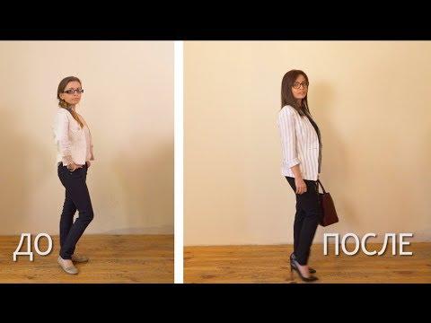 Как одеваться девушкам с низким ростом | Модные оправы. Макияж для близоруких | NOVAYA YA#4aut'17