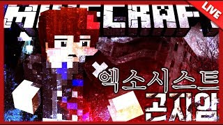 LIVE! [ ★특집 곤지암★ [ 엑소시스트 곤지암 ] 이곳은..진짜다...    마인크래프트  Minecraft  [마일드]