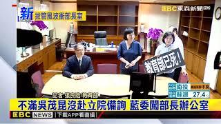 不滿吳茂昆沒赴立院備詢 藍委闖部長辦公室