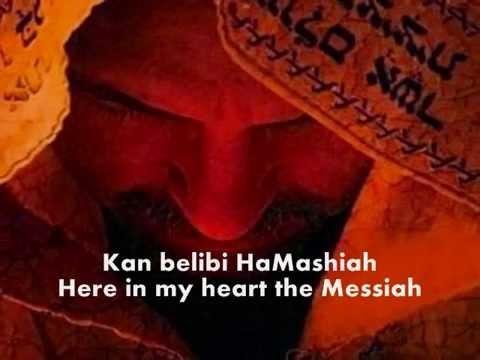 Ram Venisa Hamashiah  (Heb.) Lyrics Messianic