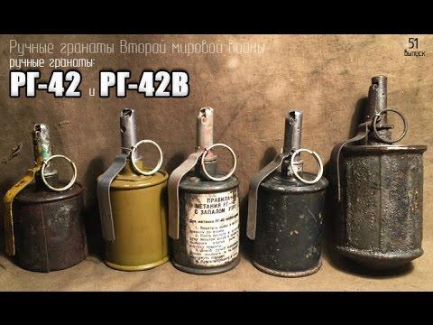 Советская ручная граната РГ-42 и РГ-42В. Обзор, история, характеристики