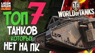 7 ТАНКОВ КОТОРЫХ НИКОГДА НЕ БУДЕТ НА ПК | World Of Tanks