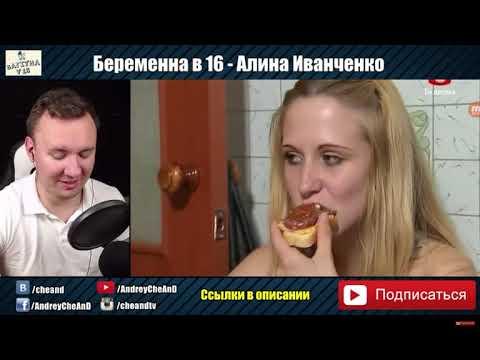 Алина иванченко беременна в 16 вк 100