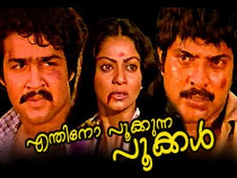 Enthino Pookkunna Pookkal (1982) Music Videos