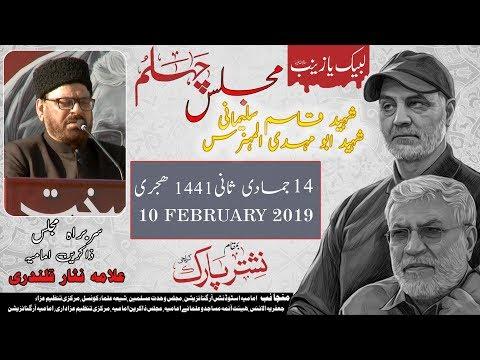 Chelum Shaheed Qasim Sulemani | Allama Nisar Qalendari | 9 February 2020