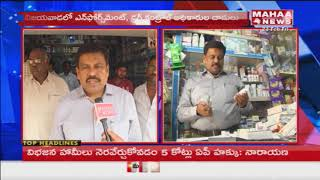 Vigilance Officials Raids Medical Shops in Vijayawada