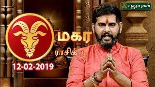 மகர ராசி நேயர்களே! இன்றுஉங்களுக்கு…| Capricorn | Rasi Palan | 12/02/2019