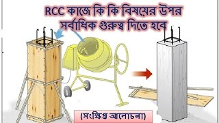 RCC work essential tips| civil engineering videos for students