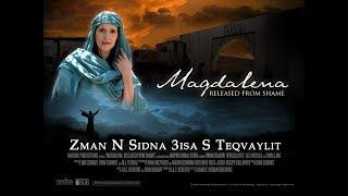 Film Jésus Christ en Kabyle -المجدلية-Magdalena-Zman n Sidna 3isa