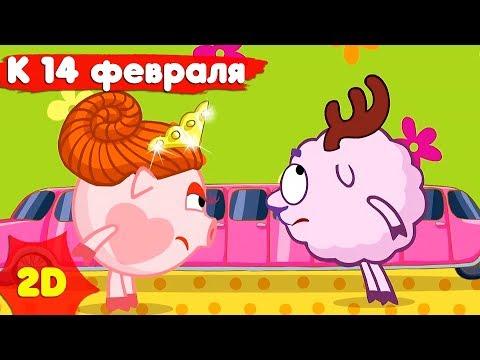 Смешарики 2D    Сборник лучших серий к 14 февраля! 💖 - Мультфильмы для детей