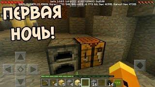 МАЙНКРАФТ ВЫЖИВАНИЕ НА ТЕЛЕФОНЕ НА ОСТРОВЕ ПЕРВАЯ 1 СЕРИЯ - ПЕ Minecraft Pocket Edition  PE