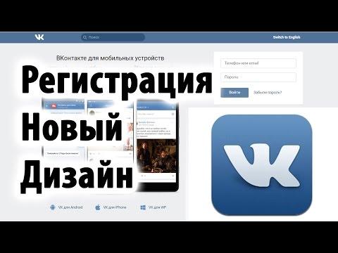 Регистрация Вконтакте без телефона в новом дизайне  Август 2016