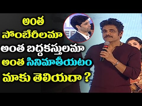 Nagarjuna Shocking Comments On Tollywood Senior Hero's | Goodachari Movie Successmeet@ Friday Poster