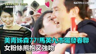 馬英九上市場發春聯  遇女粉絲熊抱、強吻