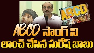 ABCD Movie Song Launch By Producer Suresh Babu | ABCD Trailer | hmtv