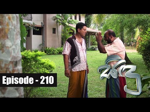 Sidu | Episode 210 26th May 2017