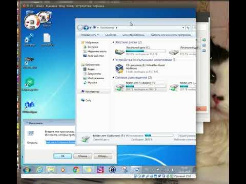 Ubuntu VirtualBox создание общей папки между Linux и Windows.