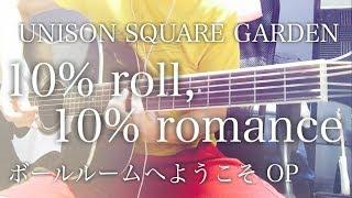 10% roll, 10% romance (TV ver.) - UNISON SQUARE GARDEN [cover / chord / lyrics]