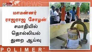 மாமன்னர் ராஜராஜ சோழன் சமாதி: 5 பேர் குழுவினர் ஆய்வு