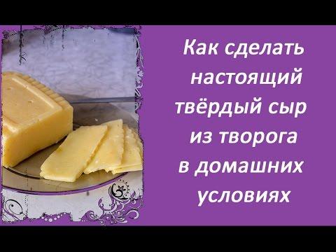 Как приготовить твердый сыр - видео
