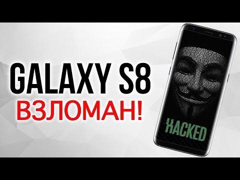 Взлом Galaxy s8 | Новый вирус массового поражения пк | Выход трейлера Far Cry 5