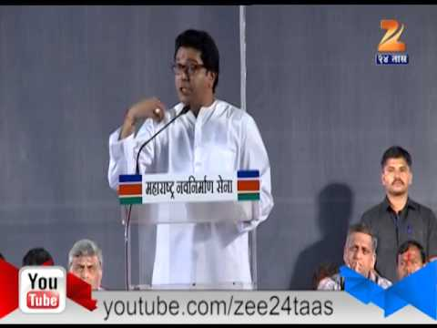 Pune Raj Thackeray Rally 10 October 2014
