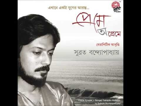 Bengali Poetry Recitation - Bangla Kobita Abritti By Subroto Bondyopadhyay video