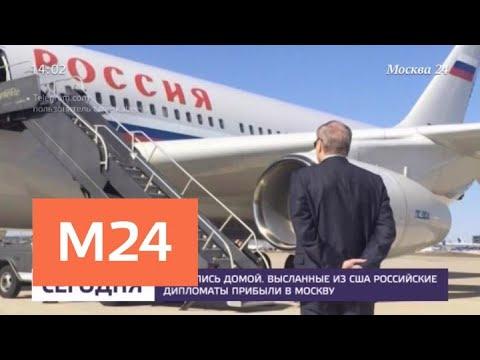 """Во """"Внукове"""" приземлились два самолета с высланными из США дипломатами - Москва 24"""