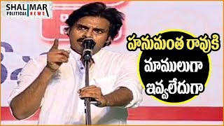 Pawan Kalyan Reacts On V Hanumanth Rao Comments || Janasena Press Meeting In Khammam