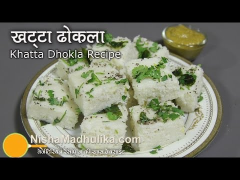 Khatta Dhokla Recipe - Rice Dhokla Recipe - Gujarati White Dhokla Recipe video