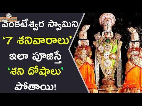 వెంకటేశ్వర స్వామిని 7 శనివారాలు ఇలా పూజిస్తే శని దోషాలు పోతాయి || Lord Venkateswara 7 Saturdays Puja