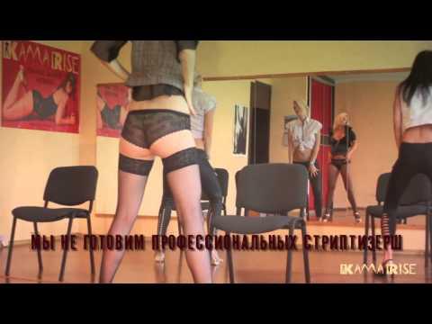 Уроки обучения приватному танцу - видео