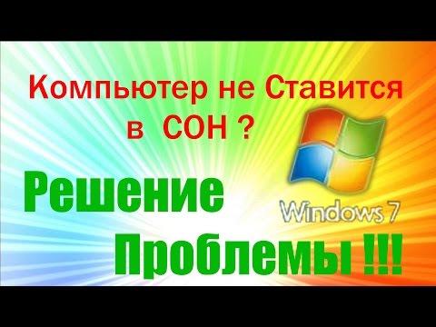 Компьютер не Ставится в СОН! Решение Проблемы │ WINDOWS 7 │
