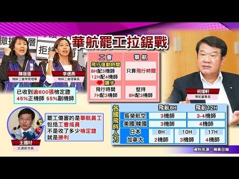 台灣-國民大會-20190212 華航疲勞航班卡在哪? 600機師罷工 掀綠營派系角力?