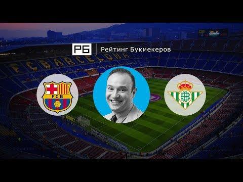 Прогноз Константина Генича: «Барселона» — «Бетис»