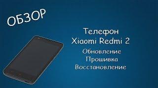 #051 ОБЗОР Телефон Xiaomi Redmi 2. Обновление. Прошивка. Восстановление