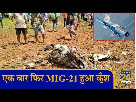 Himachal Pradesh के कांगड़ा जिले में IAF jet MiG-21 दुर्घटनाग्रस्त