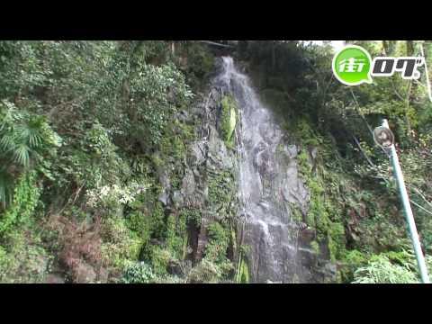 大滝温泉 天城荘 - 地域情報動画サイト 街ログ