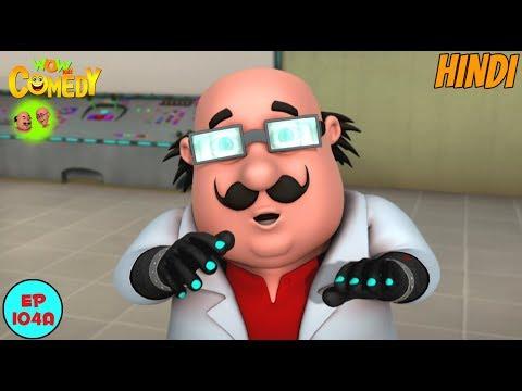 Motu The Scientist | Motu Patlu in Hindi |  3D Animated Cartoon Series for Kids thumbnail