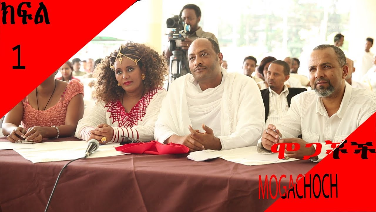 Ethiopian Amharic Drama Mogachoch Season 5 Special Program - Part 1