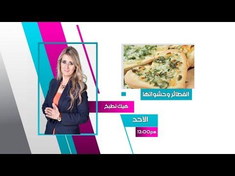 الفطائر وحشواتها مع الشيف غفران يوم الاحد