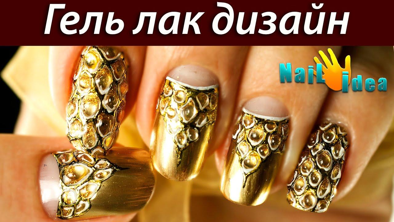 Маникюр гель лак золото