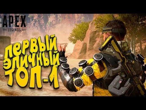 ПЕРВЫЙ ЭПИЧНЫЙ ТОП-1 В Apex Legends